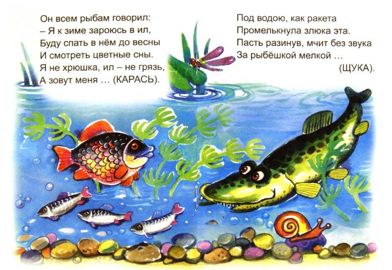 Иллюстрация 1 из 24 для Угадай, кто они? - Юрий Чичев   Лабиринт - книги. Источник: Лабиринт
