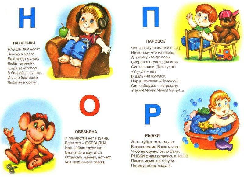 Иллюстрация 1 из 8 для Азбука игрушек - Владимир Борисов   Лабиринт - книги. Источник: Лабиринт