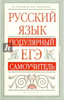 Русский язык: Популярный ЕГЭ-самоучитель html популярный самоучитель 2 е изд