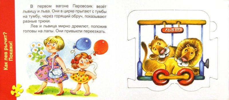 Иллюстрация 1 из 14 для Книжка-пазл: Цирк - Нина Иманова   Лабиринт - игрушки. Источник: Лабиринт