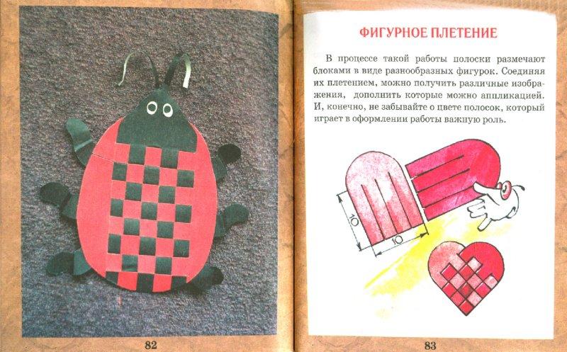 Иллюстрация 1 из 16 для Фигурки и игрушки из бумаги и картона - Маргарита Нагибина   Лабиринт - книги. Источник: Лабиринт