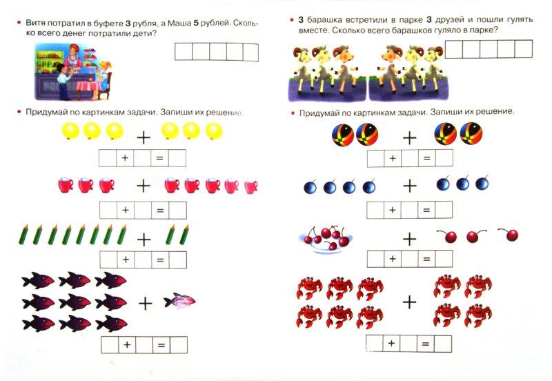 Иллюстрация 1 из 3 для Задачки в картинках. Напиши 101 раз. Многоразовая тетрадь - Валентина Дмитриева | Лабиринт - книги. Источник: Лабиринт