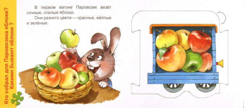 Иллюстрация 1 из 10 для Книжка-пазл: Фрукты - Нина Иманова | Лабиринт - книги. Источник: Лабиринт
