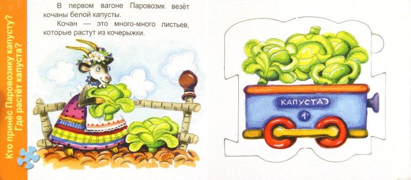 Иллюстрация 1 из 10 для Книжка-пазл: Овощи - Нина Иманова | Лабиринт - книги. Источник: Лабиринт