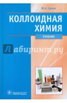 Коллоидная химия. Физическая химия дисперсных систем. Учебник основы физической химии учебник