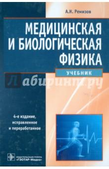 Медицинская и биологическая физика. Учебник учебники феникс медицинская психология учебник