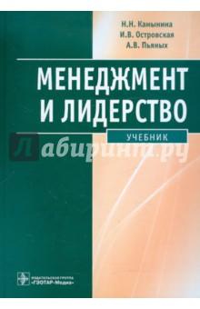 Менеджмент и лидерство (+CD) л а бирман лидерство учебник