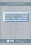 Лучевая диагностика и терапия в акушерстве и гинекологии