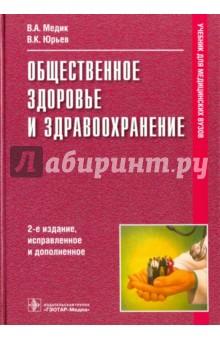 Общественное здоровье и здравоохранение. Учебник медик в лисицин в общественное здоровье и здравоохранение учебник