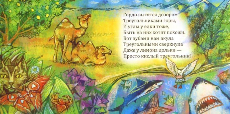 Иллюстрация 1 из 15 для Геометрия в природе - Надежда Сивина | Лабиринт - книги. Источник: Лабиринт