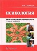 Психология. Учебник для медицинских училищ и колледжей