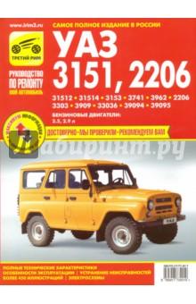 УАЗ-31512, -31514, -3153, -3741, -3962, -2206, -3303, -3909, -33036, -39094, -39095. Руководство