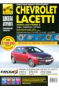 Chevrolet Lacetti с 2003 г. (ч.б),