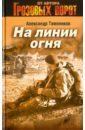 Тамоников Александр Александрович На линии огня