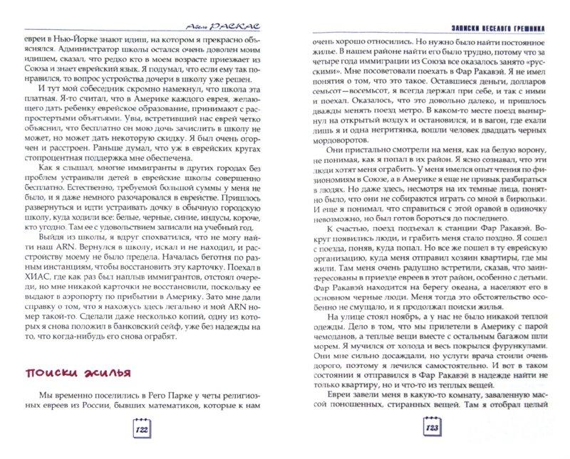 Иллюстрация 1 из 11 для Записки веселого грешника - Абель Раскас | Лабиринт - книги. Источник: Лабиринт