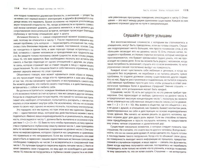 Иллюстрация 1 из 16 для Новый взгляд на числа. Прикладная нумерология, йога и медитация - Маат Барлоу | Лабиринт - книги. Источник: Лабиринт
