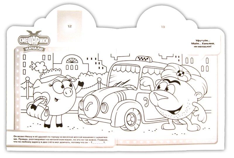 """Иллюстрация 1 из 5 для Наклей и раскрась """"Смешарики. Начало"""" (№ 1220)   Лабиринт - книги. Источник: Лабиринт"""
