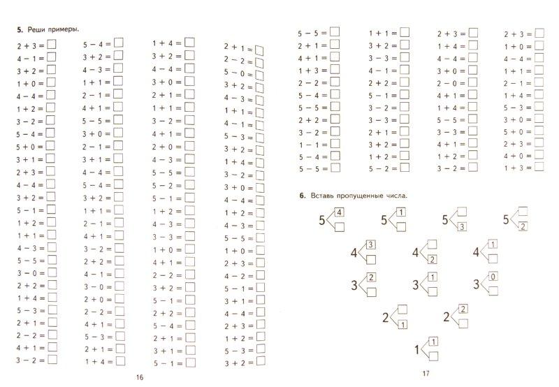 Иллюстрация 1 из 5 для 5000 примеров по математике. Счет от 1 до 5. 1 класс ФГОС - Марта Кузнецова | Лабиринт - книги. Источник: Лабиринт