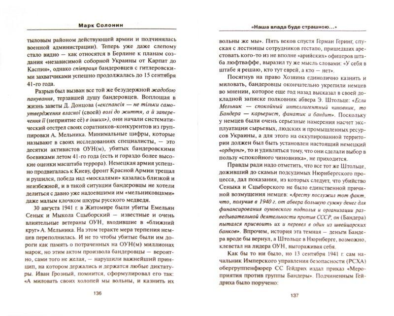 Иллюстрация 1 из 10 для Нет блага на войне - Марк Солонин | Лабиринт - книги. Источник: Лабиринт