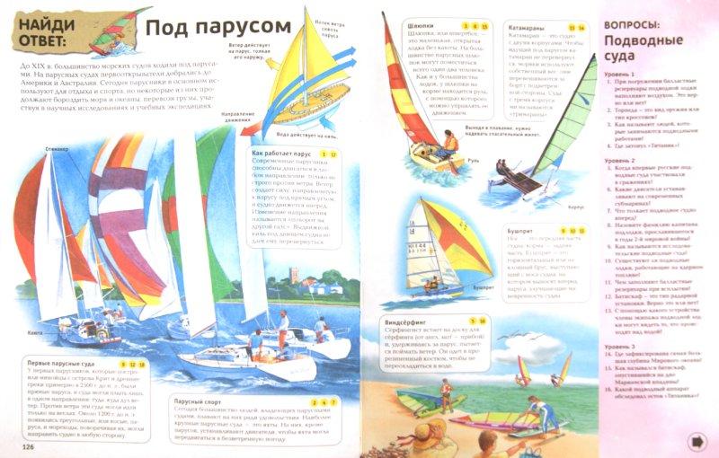Иллюстрация 1 из 22 для Новая интерактивная энциклопедия   Лабиринт - книги. Источник: Лабиринт