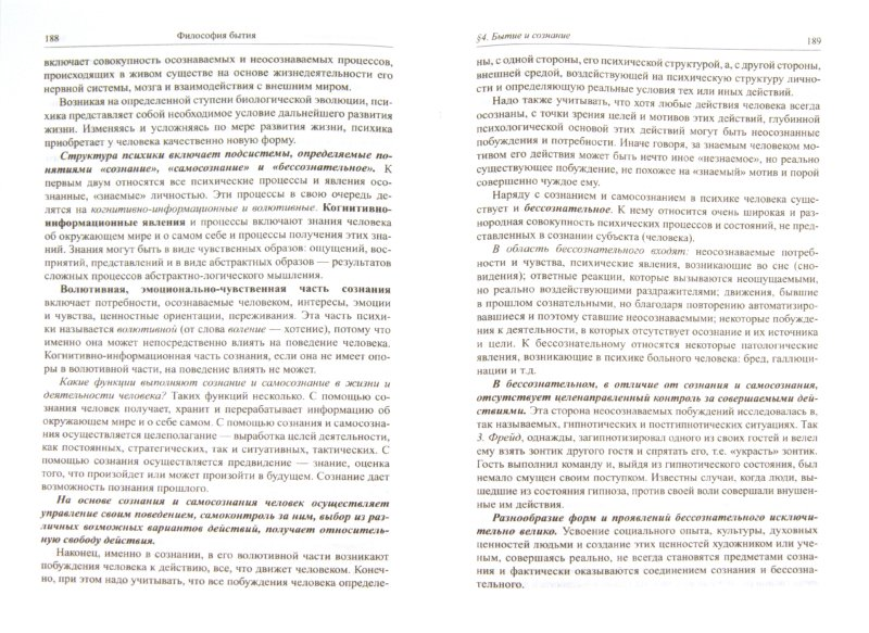 Иллюстрация 1 из 6 для Философия. Учебник для бакалавров - Демина, Фокина, Бучило, Малюкова | Лабиринт - книги. Источник: Лабиринт