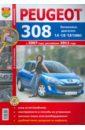 Автомобили Peugeot 308 (с 2007 г., рестайлинг 2011 г.). Эксплуатация, обслуживание, ремонт запчасти