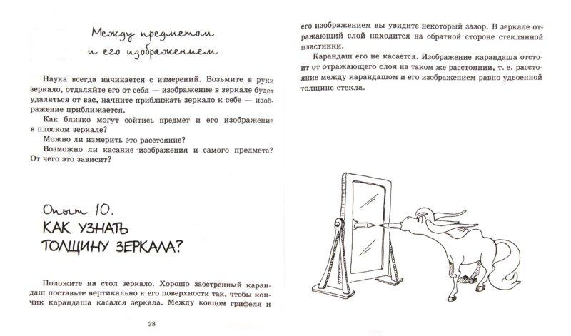 Иллюстрация 1 из 29 для Секреты знакомых предметов. Зеркало - Анатолий Шапиро | Лабиринт - книги. Источник: Лабиринт