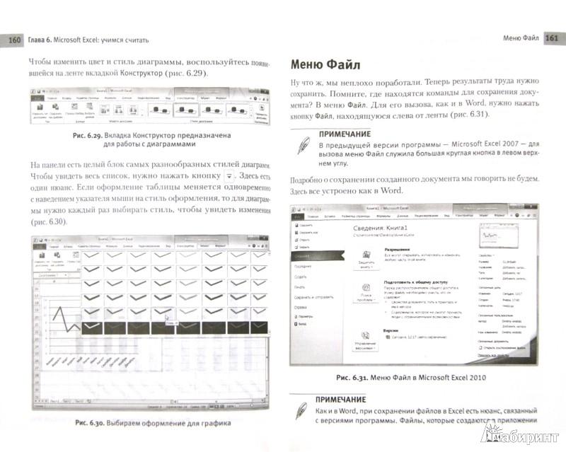 Иллюстрация 1 из 9 для Ноутбук. Учиться никогда не поздно - Ирина Спира | Лабиринт - книги. Источник: Лабиринт