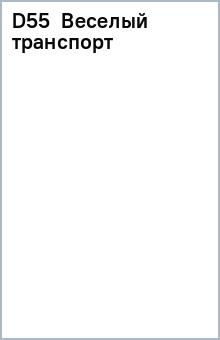 D55  Веселый транспорт