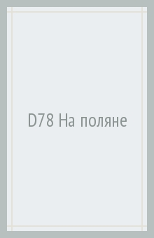 D78 На поляне