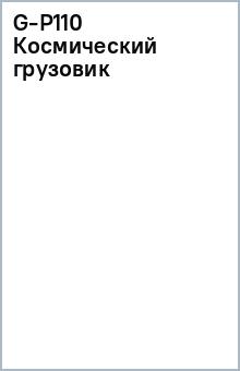G-P110 Космический грузовик
