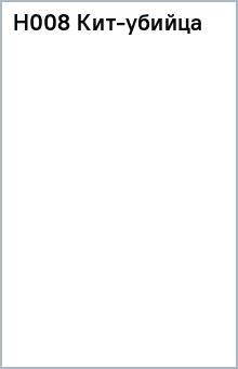H008 Кит-убийца