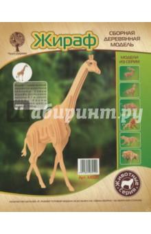 Жираф (M020)