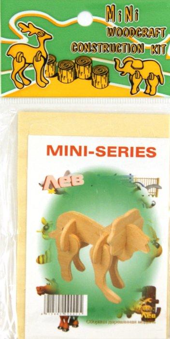 Иллюстрация 1 из 4 для Лев (MA1002) | Лабиринт - игрушки. Источник: Лабиринт