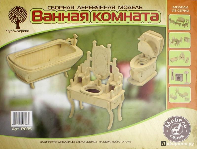 Иллюстрация 1 из 6 для Ванная комната (P035) | Лабиринт - игрушки. Источник: Лабиринт