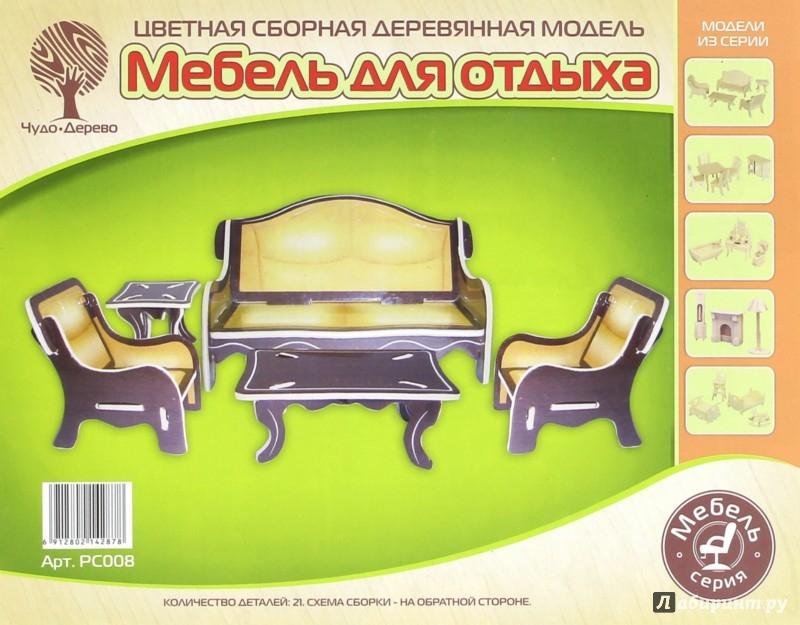 Иллюстрация 1 из 4 для Мебель для отдыха (PC008) | Лабиринт - игрушки. Источник: Лабиринт