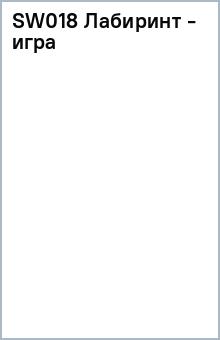 SW018 Лабиринт - игра