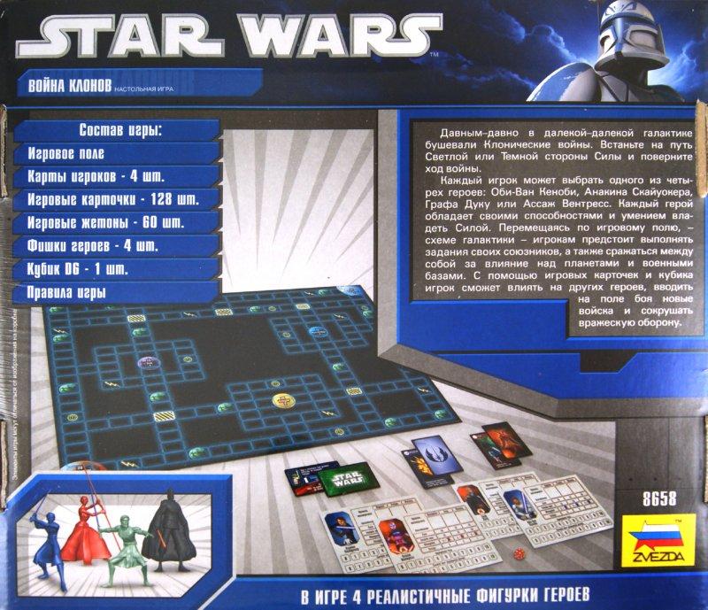 Звездные войны игры игрушки фильм с джеки чаном про младенца