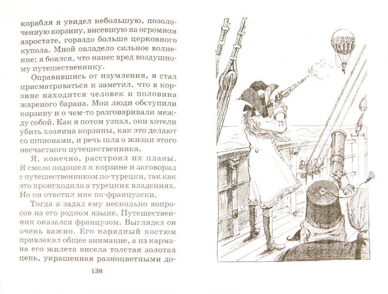 Иллюстрация 1 из 7 для Приключения барона Мюнхаузена - Рудольф Распе | Лабиринт - книги. Источник: Лабиринт