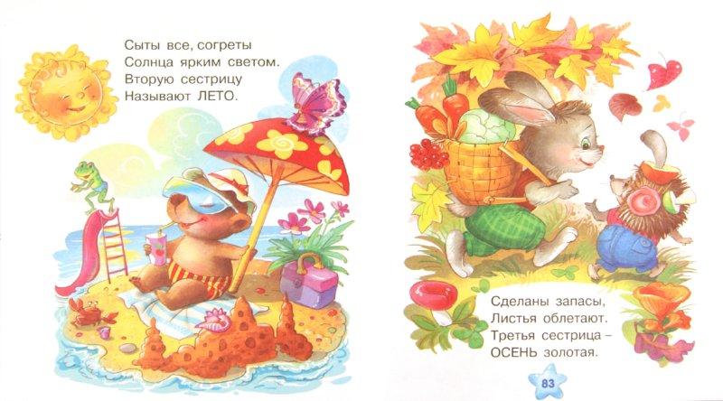 Иллюстрация 1 из 17 для Читаем. Играем. Танцуем. Поем - Екатерина Карганова | Лабиринт - книги. Источник: Лабиринт