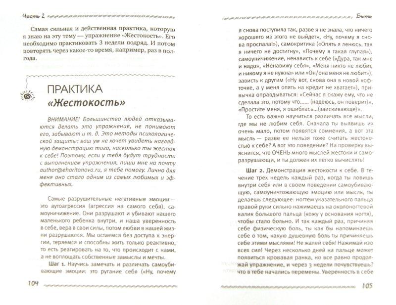 Иллюстрация 1 из 12 для Самые смелые мечты сбываются! Современная психология для женщин - Евгения Харитонова | Лабиринт - книги. Источник: Лабиринт