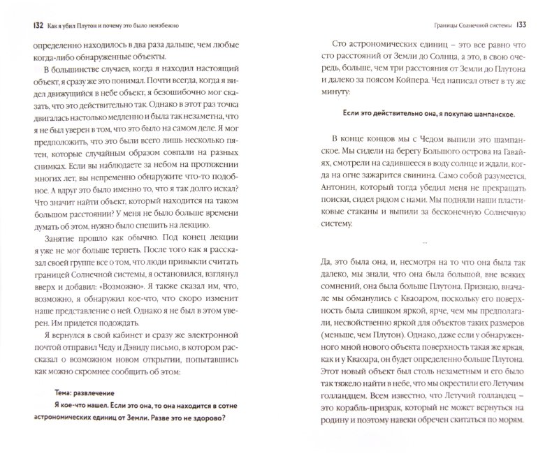 Иллюстрация 1 из 5 для Как я убил Плутон и почему это было неизбежно - Майк Браун | Лабиринт - книги. Источник: Лабиринт