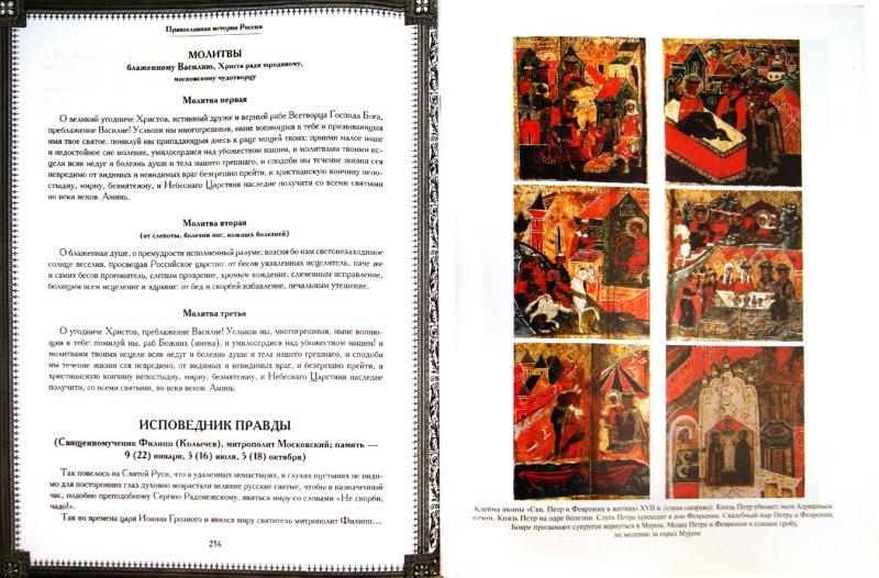 Иллюстрация 1 из 5 для Православная история России. От Крещения до наших дней - Николай Коняев | Лабиринт - книги. Источник: Лабиринт