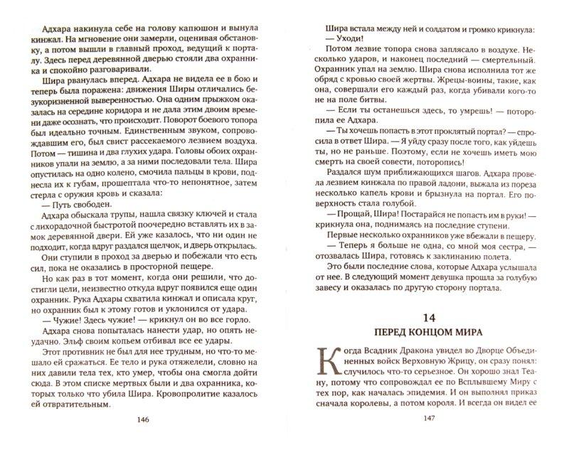 Иллюстрация 1 из 14 для Легенды Всплывшего Мира. Книга 3. Последние герои - Личия Троиси | Лабиринт - книги. Источник: Лабиринт