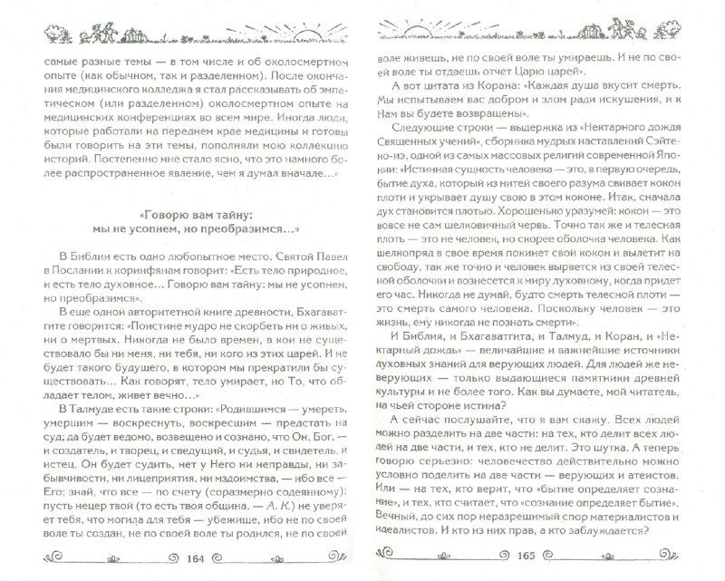 Иллюстрация 1 из 6 для Утешающая книга. Все к лучшему - Александр Казакевич   Лабиринт - книги. Источник: Лабиринт