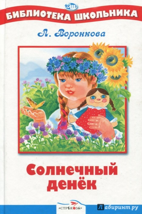 Иллюстрация 1 из 6 для Солнечный денек - Любовь Воронкова | Лабиринт - книги. Источник: Лабиринт