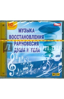 Zakazat.ru: Музыка восстановления равновесия души и тела (CDmp3).