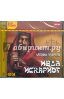 Иуда Искариот (CDmp3) андреев леонид иуда искариот цифровая версия