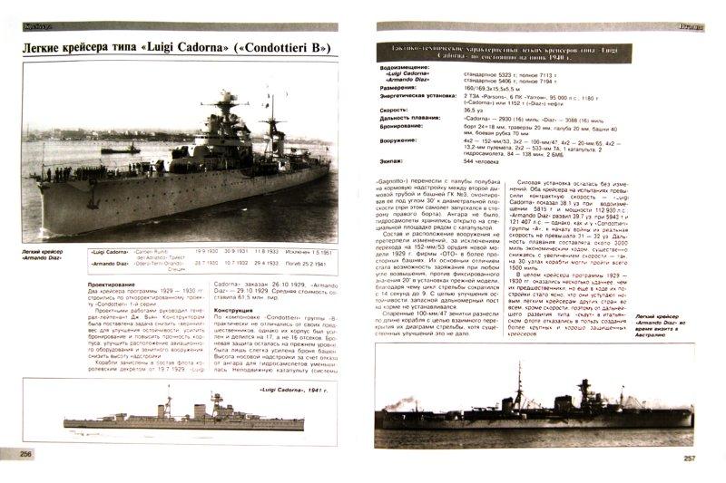 Иллюстрация 1 из 16 для Все крейсера Второй Мировой - Патянин, Барабанов, Егоров, Дашьян, Балакин | Лабиринт - книги. Источник: Лабиринт