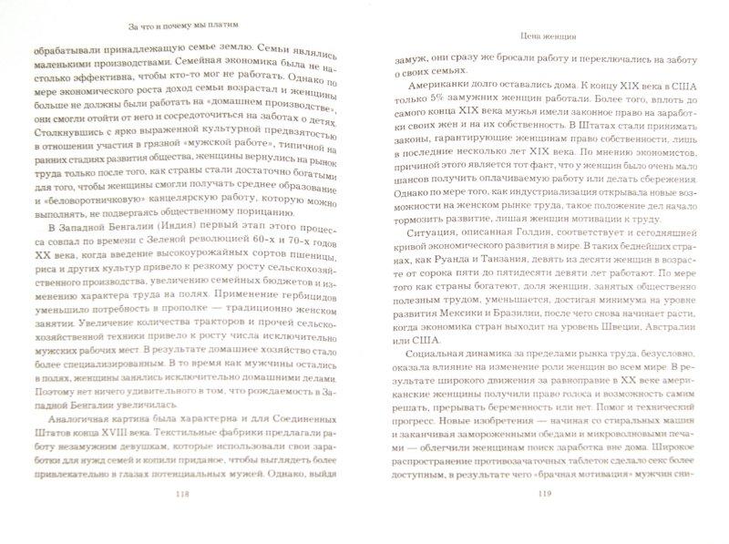 Иллюстрация 1 из 3 для За что и почему мы платим, или Как деньги правят миром - Эдуардо Портер | Лабиринт - книги. Источник: Лабиринт